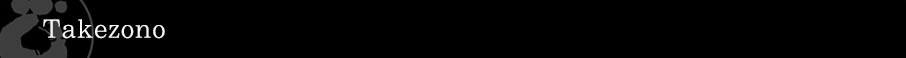 Takezono