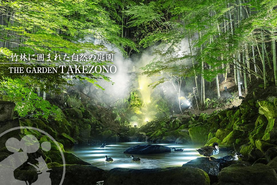 竹林に囲まれた自然の庭園 THE GARDEN TAKEZONO