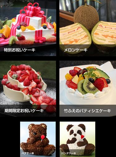 ミッキー3Dケーキ