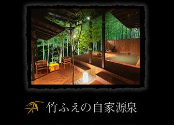 竹ふえの自家源泉