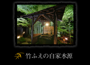 竹ふえの自家水源